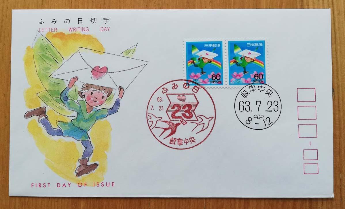 初日カバー「妖精と手紙」 (昭和63年/1988年)・解説書付き - 旅する ...
